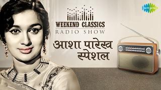 Weekend Classic Radio Show   Asha Parekh Special   Likhe Jo Khat Tujhe   Love In Tokyo   Yeh Sham