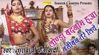 Bhojpuri Hot Songs - Londa Badnam Hua Nasiban Tere Liye | Bhojpuri Chhamiya | Tarabano Faijabadi