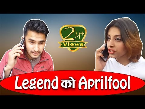 Legend's April Fool || The Pk Vines