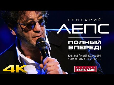 Григорий Лепс - Полный вперед!  / Grigory Leps - Full Ahead! (Crocus City Hall)