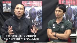 『RE:BORN リボーン』TAK∴×下村勇二 スペシャル対談