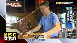 營造業夫妻轉行 窯烤美味吐司