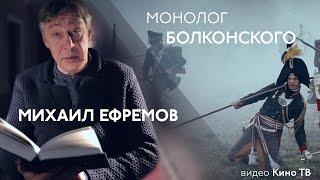 «Война и мир»: Михаил Ефремов читает монолог Болконского