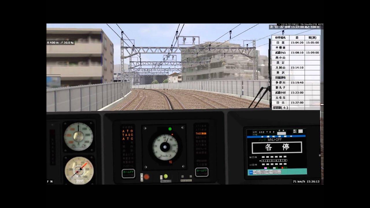 BVE5】東急目黒線をATO(自動列...