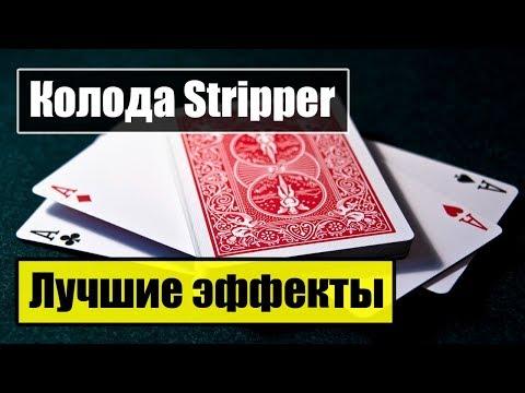 Конусные карты Stripper - лучшие эффекты