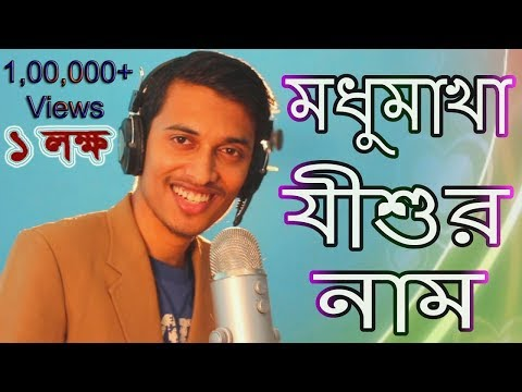 Bangla Christian Song মধুমাখা যীশুর নাম 🎵 Rocky Talukder | Bengali Christian Worship Song
