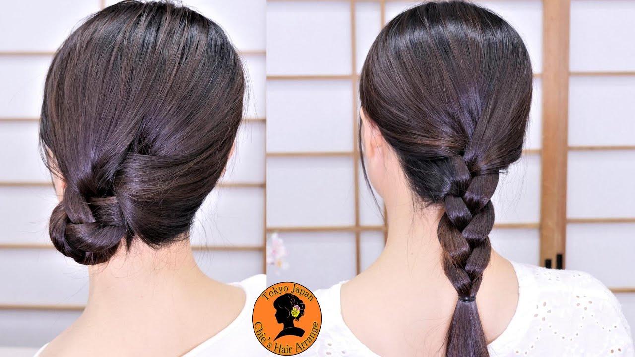 【崩れない留め裏技】 基本三つ編みヘアアレンジ