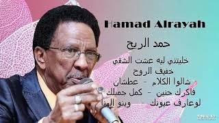 Hamad Alrayah  خليتني ليه عشت الشقي