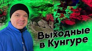 Кунгурская ледяная пещера. Выходные в Кунгуре. Туристическая столица Пермского края