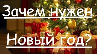 Зачем праздновать Новый Год???