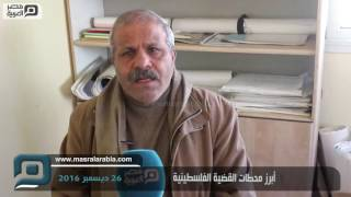 مصر العربية | أبرز محطات القضية الفلسطينية