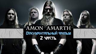 Amon Amarth - Документальный фильм (На Русском языке) 2 часть.