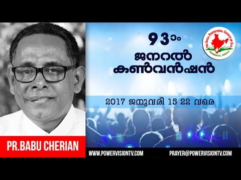 Pastor Babu Cherian | IPC General Convention 2017 | Kumbanad