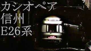 海外の列車みたいな感じがいいね E26系 カシオペア信州だよー E655系 和 も登場!