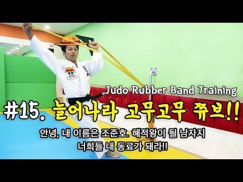 [한판TV] 조준호의 튜브 트레이닝 (Judo Rubber Band Training) AUTO SUB!!