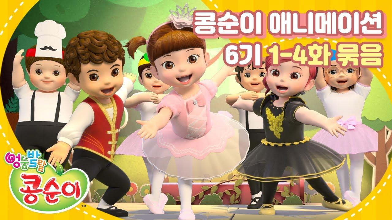Download 엉뚱발랄 콩순이와 친구들 6기 전편 풀영상 Part.1