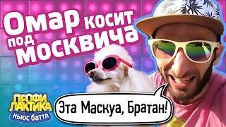 Омар косит под москвича! - Выпуск 18 - Ньюс-Баттл Профилактика