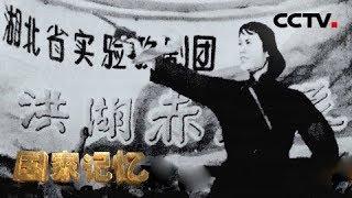 《国家记忆》 20190516 红色经典 《洪湖赤卫队》| CCTV中文国际