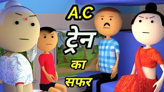 JOKE OF - AC TRAIN ( ऐसी ट्रैन ) - comedy time toons