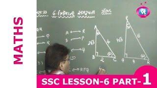 10th Maths Lesson-6 Trikon Ni Samrupta (SSC - GSEB) Part-1 ( પ્રકરણ -૬ ત્રિકોણની સમરુપતા )