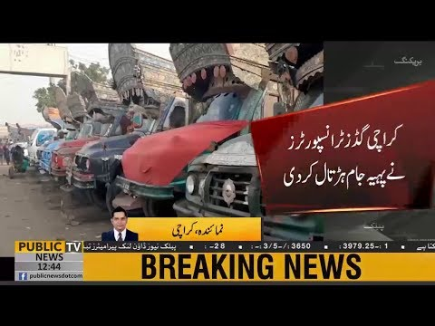 "Karachi goods transporters start ""Wheel-Jam"" strike | Put forward 10 point agenda"