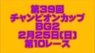 ばんブロスペシャルムービー(第39回チャンピオンカップBG2) thumbnail