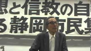 質疑 戦後平和主義の原点を考える 和田春樹氏2014年2月11日