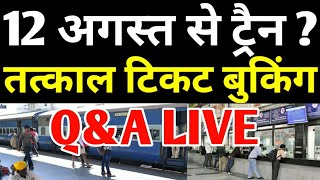 12 August Train Ticket? Tatkal Booking Online Q&A Live