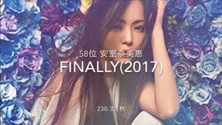 歴代アルバム売上ランキング TOP287