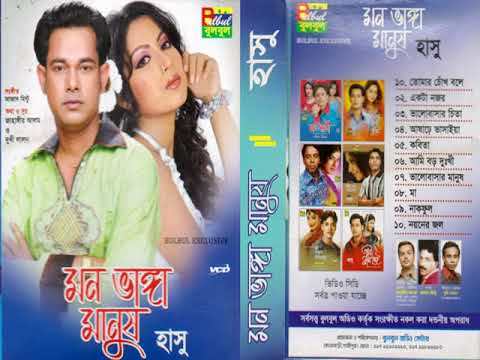 Hasu - Mon Banga Manush - Bangla Full Album Audio Song / Bulbul Audio Center / Official Audio Jukbox