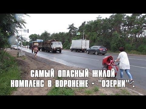 """САМЫЙ ОПАСНЫЙ ЖИЛОЙ КОМПЛЕКС В ВОРОНЕЖЕ - """"ОЗЕРКИ"""" ."""