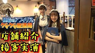 今回はついにカオリさん、クロエさんのホームにて撮影しました! 店舗の紹介と接客を頑張るお二人の姿は必見! お店の詳細はこちら! https://afilia.jp/shop/chronicle_s/ ...