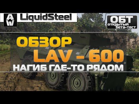 Обзор Lav-600 -