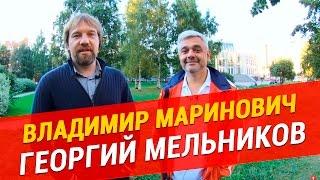 Развитие только вверх. Истории Успеха с БШ ВВЕРХ - Георгий Мельников и Владимир Маринович