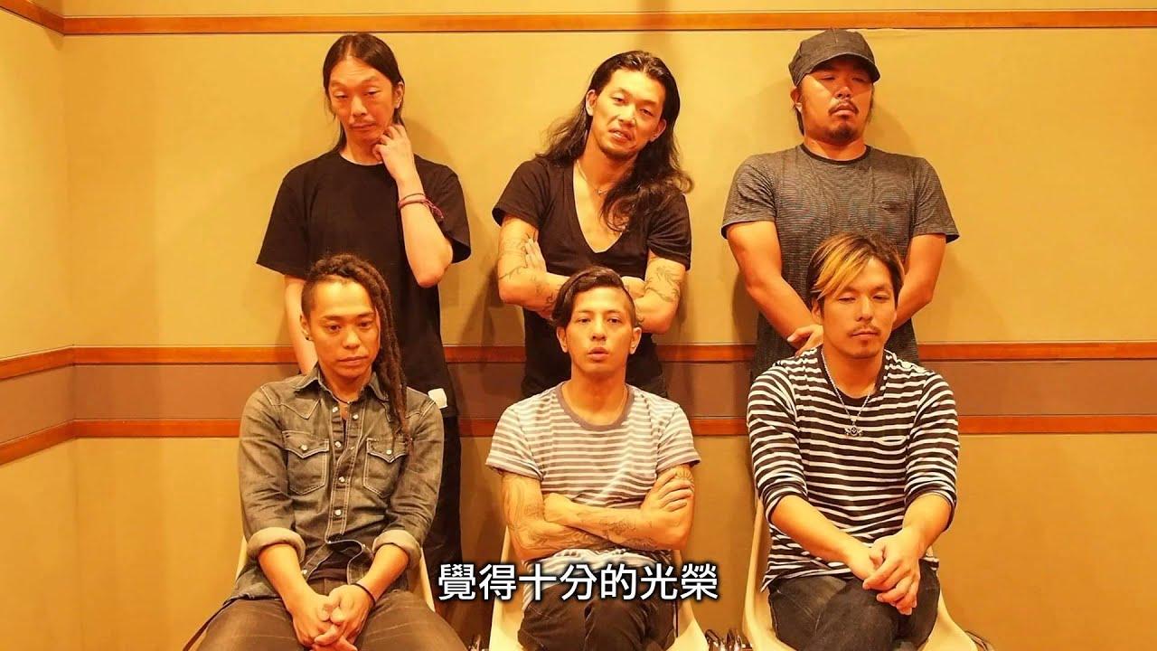 Dragon Ash《臺灣獨家訪問》Part.2 - YouTube