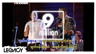 ေလးျဖဴ၊အငဲ - ႏွဳးညံ့တဲ့အမိန္႕ေတာ္အတုိင္း (Lay Phyu:Ah Nge - Nuu Nyan Tae Ah Main Taw A Tine) (Live)