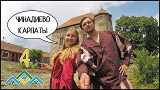 ЧИНАДИЕВО, КАРПАТЫ (День 2) Замок Сент-Миклош И Дворец Шенборнов 🏰 Вишиваний Шлях #4