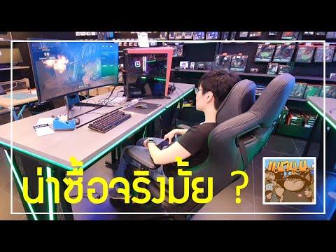 เก้าอี้เกมเมอร์ น่าซื้อจริงมั้ย นั่งสบายรึเปล่า สัมผัสแรก Anda Seat Dark Knight Gaming Chair