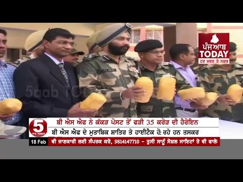 BSF Heroin recoverd 35 million from Kakkar post Amritsar Border