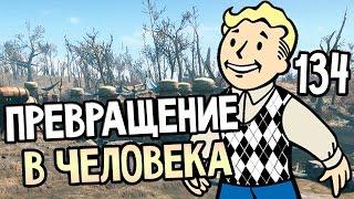 Fallout 4 Прохождение На Русском 134 ПРЕВРАЩЕНИЕ В ЧЕЛОВЕКА