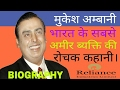 Mukesh Ambani Biography in Hindi. chairman and managing director of Reliance. Indian Richest Person.