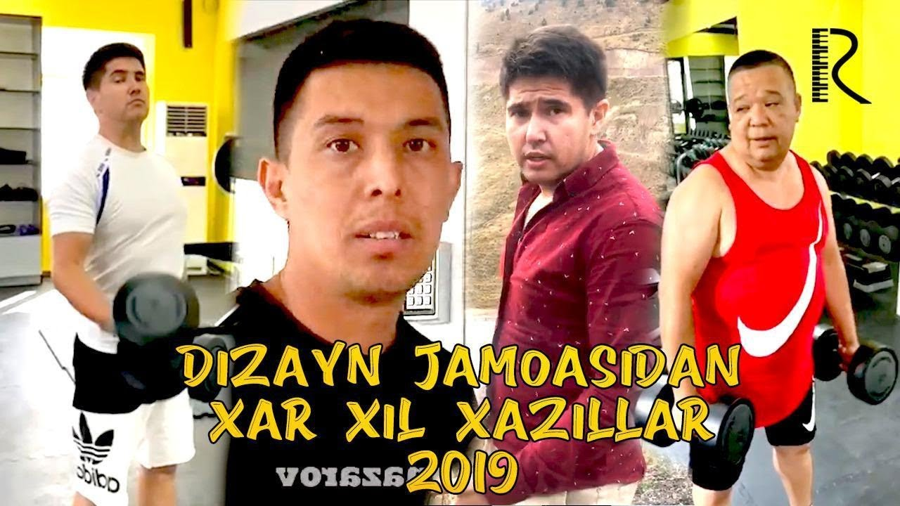 Dizayn jamoasi - Xar xil xazillar | Дизайн жамоаси - Хар хил хазиллар 2019