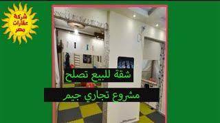 شقة للبيع في الاسكندرية السيوف شماعه 120 متر تصلح جميع الانشطة