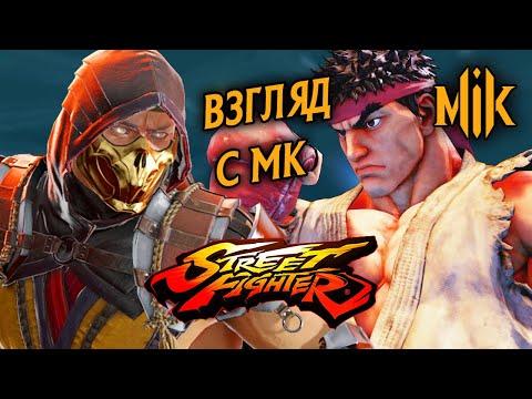 STREET FIGHTER 5 | ВЗГЛЯД C МК | СРАВНЕНИЕ СТРИТ ФАЙТЕР 5 И МК 11
