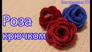 Роза крючком вязание цветов beautiful rose crochet  Все крючком TV