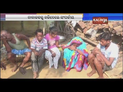 Horrifying case of Child Sacrifice surfaces at Sindhikela in Balangir || Kalinga TV