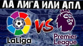 Ла Лига претендует на лавры АПЛ! Начало интриги в Испании!