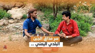 سر مذاق الجبن البلدي اليمني .. مادة تستخرج من حيوان بعد ذبحه   تجوال