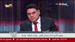الطريق إلى الاتحادية - مرتضى منصور يكشف تفاصيل أزمته مع وزير الرياضة خالد عبد العزيز