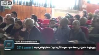 مصر العربية | وزير الزراعة الأسبق في جامعة المنيا: مصر ستتأثر بالتغيرات المناخية ونقص المياه